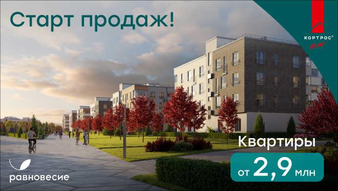 ЖК «Равновесие». Старт продаж Квартиры от 2,9 млн рублей.
